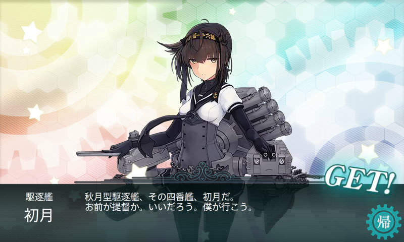 KanColle-160211-19050860.png