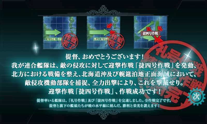 KanColle-160212-17373776.png