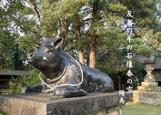 大将軍神社牛の像