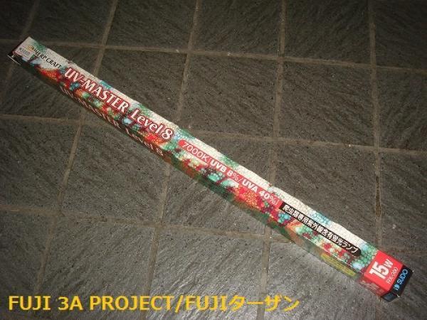 SUDOUVマスターLv8 15w