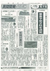 建通新聞(2015