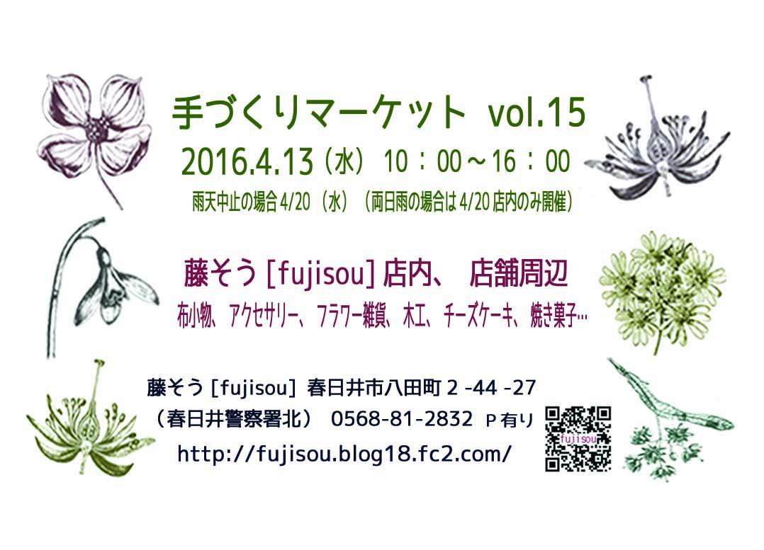 20160413フライヤーphotoshop2のコピー