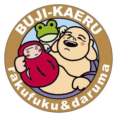 bujikaeru_01_convert_20160112162114.jpg