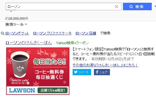 20151216ローソンけんさくーぽん_1