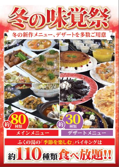 27年冬の味覚祭