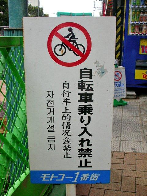 自転車の乗り入れを禁止されるピクトさん