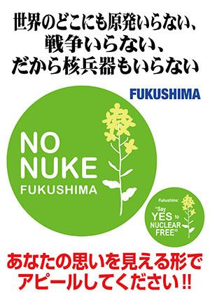 世界のどこにも原発いらない、戦争いらない、だから核兵器もいらない