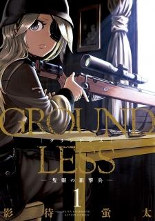 GROUNDLESS-隻眼の狙撃兵-