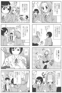 桜子・ツメコ