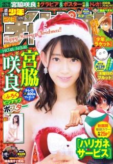 週刊少年チャンピオン 2016・2+3