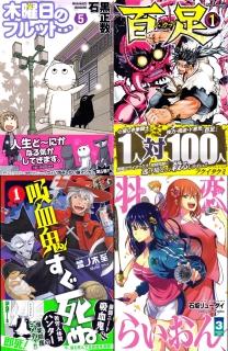 チャンピオンコミックス
