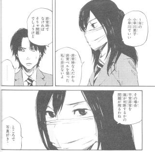 小早川英子