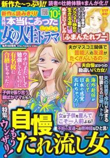 月刊 本当にあった女の人生ドラマ