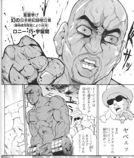 ロニー・巧・宇留間