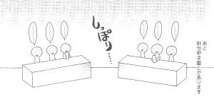 俳句甲子園