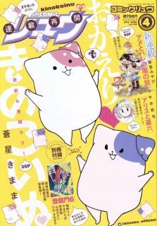 月刊COMICリュウ 2016・4月号