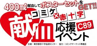 kenketsu-logo_c089.jpg