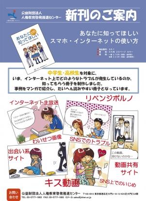 sumaho_internet_chirashi-1.jpg