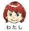 watasi_niko.jpg