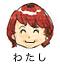 watasi_niko3.jpg