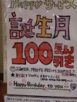 誕生月特典@讃岐うどん四八