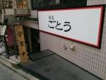麺屋ごとう@駒込