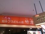 元祖セルフうどんの店竹清ららぽーとEXPOCITY店@万博記念公園