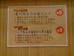 無料メニュー紹介@麺屋和人