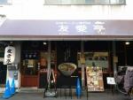 醤油ラーメン専門店友愛亭@恵美須町