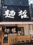 大阪麺哲@東梅田