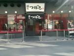 麺屋つばき@大江橋