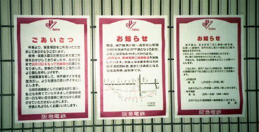 19950531阪急復活ほか340-0