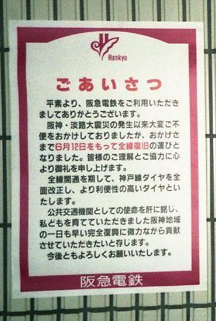 19950531阪急復活ほか340-1