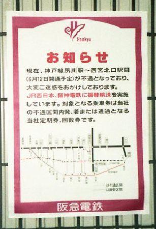 19950531阪急復活ほか340-2