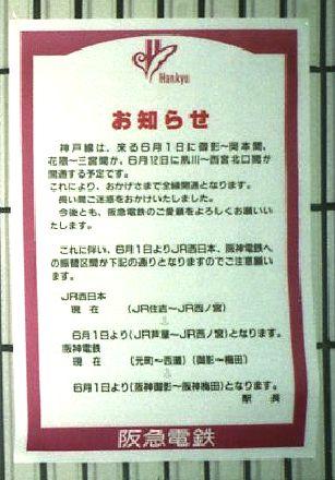 19950531阪急復活ほか340-3