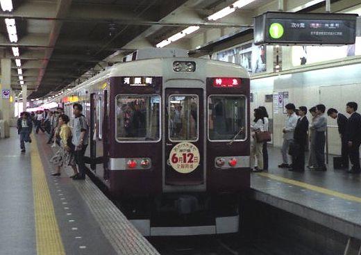 19950531阪急復活ほか345-1