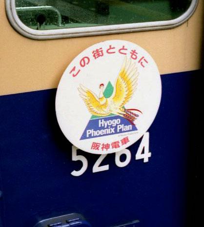 19950630阪神電車復活435-2