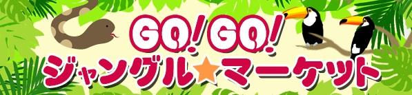 go!go!ジャングル・マーケット