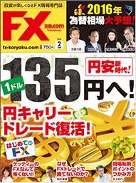 FX攻略com2月号