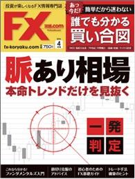 FX攻略com2016年4月号