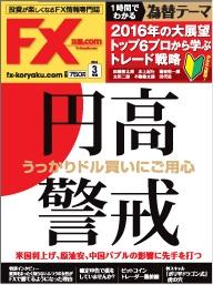 FX攻略com2016年3月号
