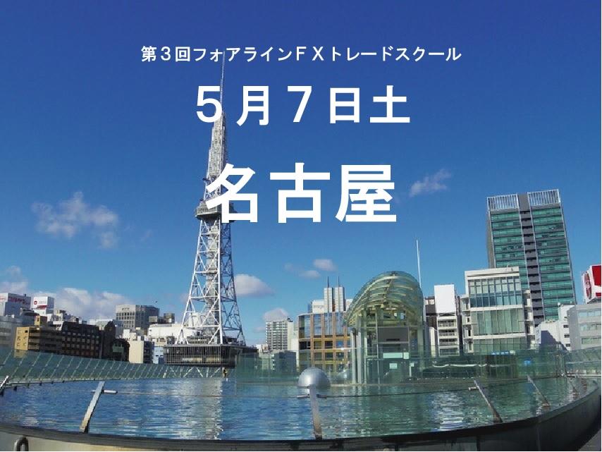 フォアラインFXトレードスクール 名古屋で開催!!