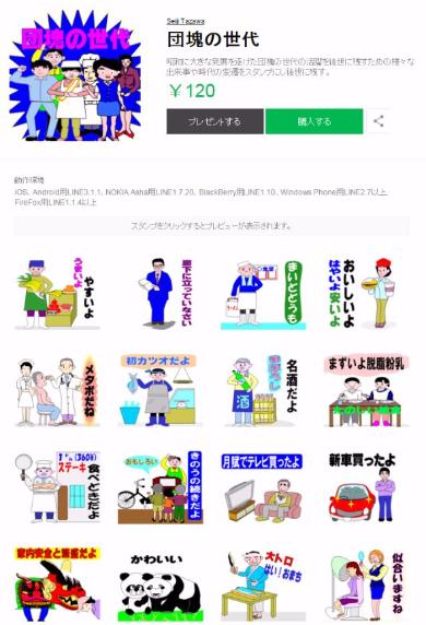 taro_160108line01.jpg