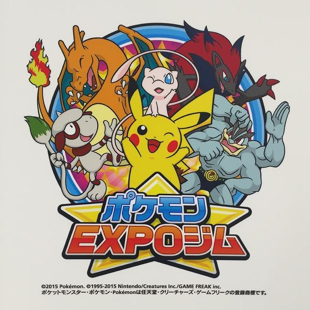 PokemonEXPO_1