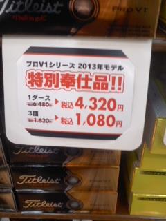 PROV12013安売り