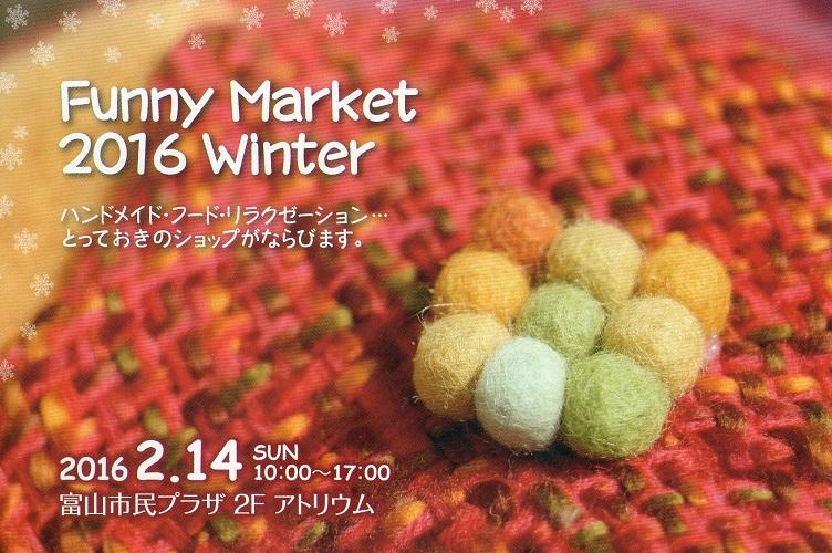 2016.01Funny Marketチラシ