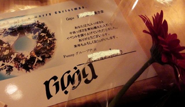 2015.12忘年会プレゼント