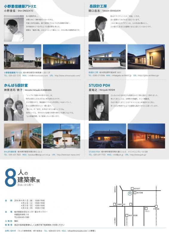 建築家展 2016-2