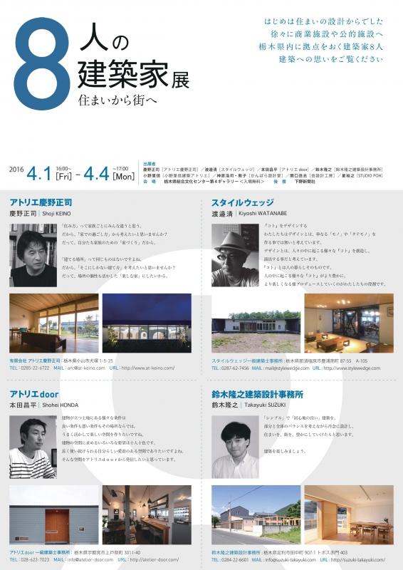 建築家展 2016-1