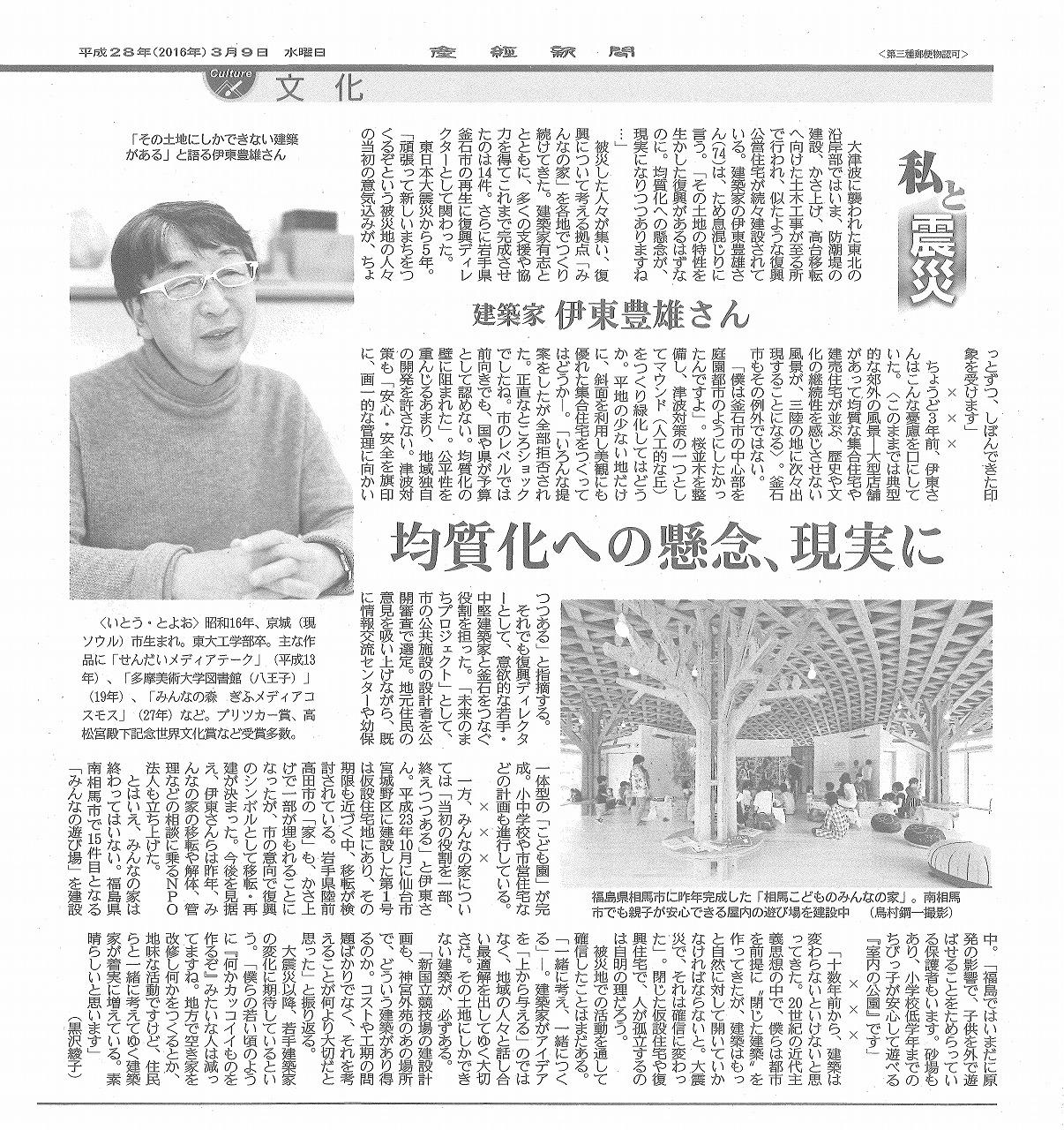 160309 産経新聞 建築家 伊東豊雄s